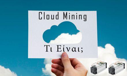 Τι Είναι Το Cloud Mining
