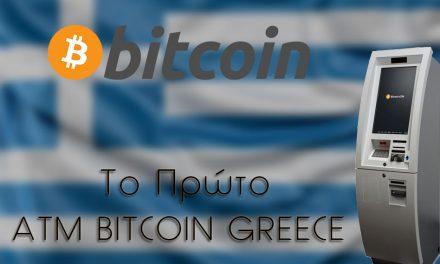 Το Πρώτο ATM Bitcoin Στην Ελλάδα
